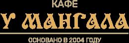 """Кафе """"У Мангала"""" Логотип"""