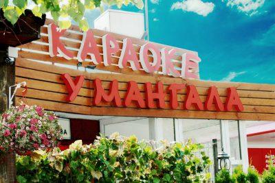 Кафе У Мангала - Вывеска